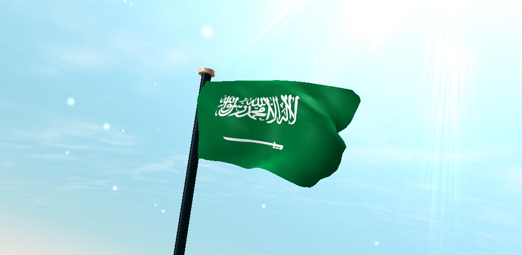 Фото флага саудовской аравии