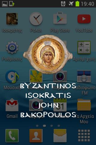 Digital Isokratis J.Bakopoulos