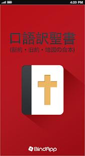 口語訳聖書 Japanese Bible