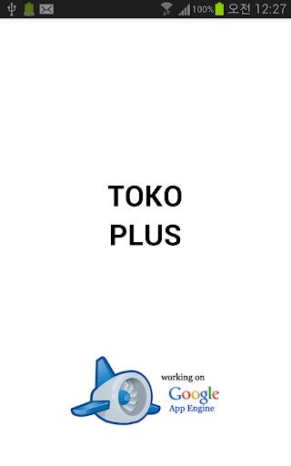Tokoplus-인도네시아 오픈마켓 또꼬플러스