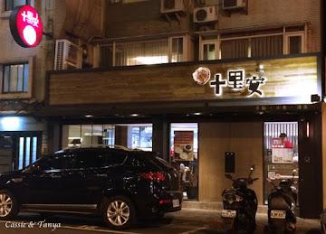 十里安手麵-敦南店