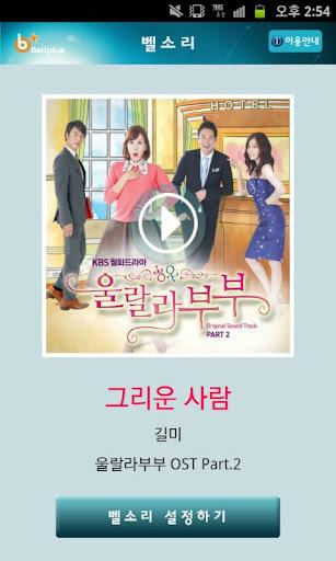 免費下載音樂APP|벨소리 : 그리운 사람 - 울랄라부부 OST [길미] app開箱文|APP開箱王