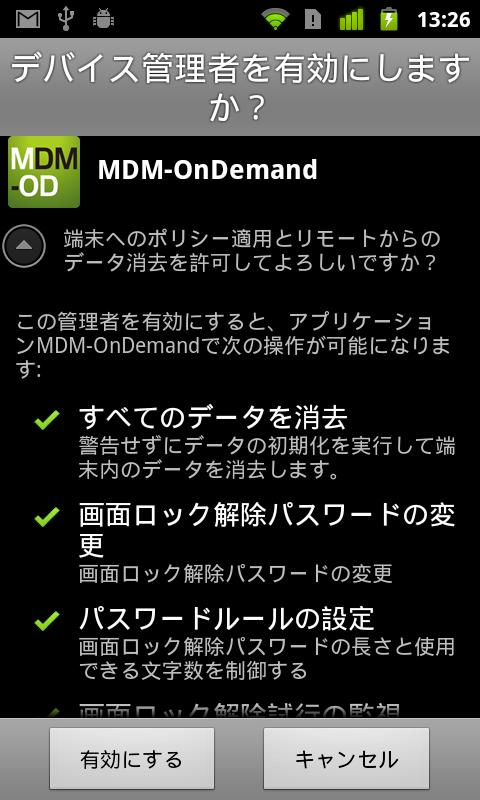 MDM-OnDemand - screenshot