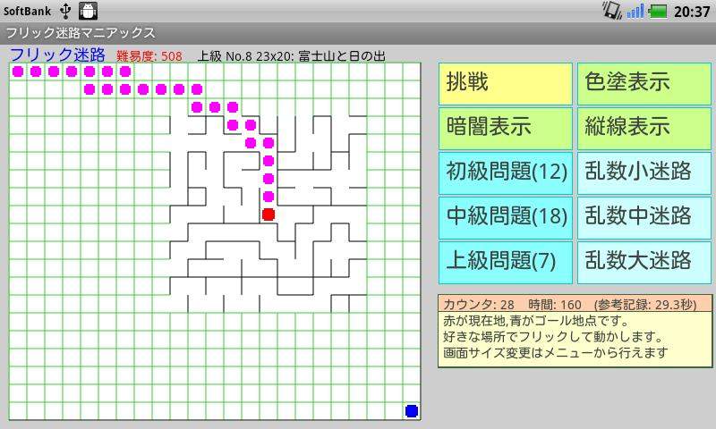 フリック迷路マニアックス- screenshot