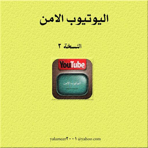 اليوتيوب الامن V2