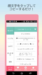 顔文字コピー٩ ๑❛ᴗ❛๑ ۶無料でカワイイ顔文字アプリ♪