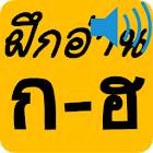 Thai Alphabet icon