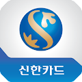 Download 신한카드 - Smart 신한 태블릿 APK for Android Kitkat