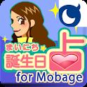 まいにち☆誕生日占い for Mobage(モバゲー) logo