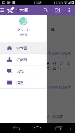 【免費醫療App】丁香客-APP點子
