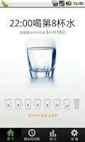 Screenshot of 每天八杯水
