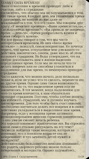 玩書籍App|Веды о силе и времени Торсунов免費|APP試玩