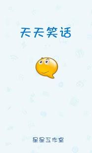 笑話集(2)