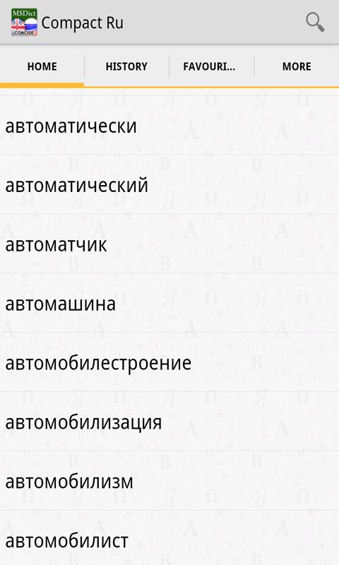 Dictionary English <->Russian - screenshot