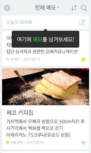 네이버 메모 – Naver Memo