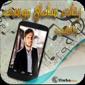 اناشيد و رنات سامي يوسف نغمات icon