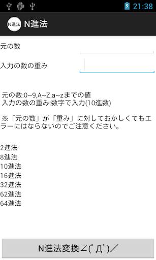 N進法変換アプリ