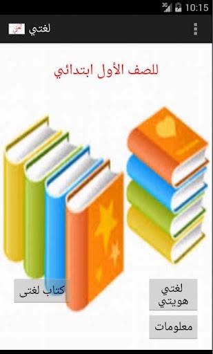 برنامج تعليمي لغتي