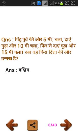 【免費教育App】Brain IQ Test Quiz in Hindi-APP點子