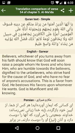 alQuran Holy Quran Application