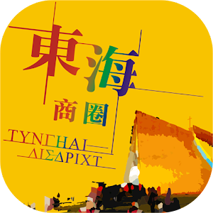 東海商圈(平板) 商業 App LOGO-APP試玩