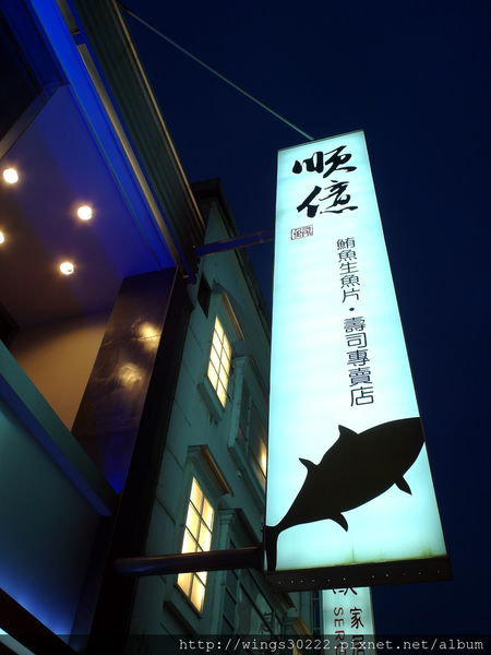 順億鮪魚專賣店-嘉義店