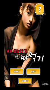 AV girl's 땅따먹기 PLUS - screenshot thumbnail