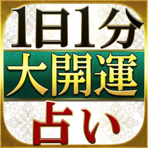 娱乐の【1日1分】開運占い「NO.1運命カウンセラー 谷口令」 LOGO-記事Game