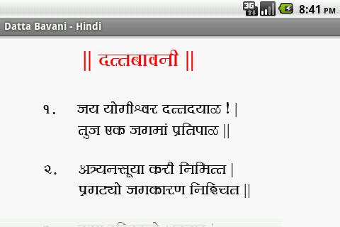 Datt bavani marathi