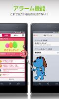 Screenshot of フジテレビアプリ