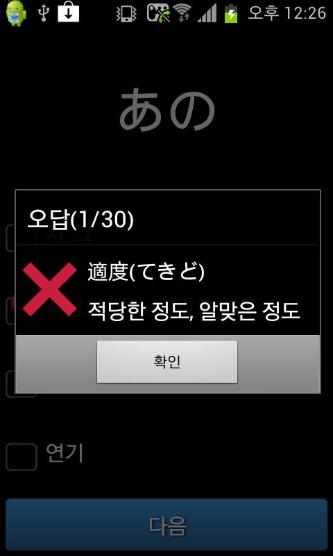 (Lite)단어학습기(WordMemory) - 일본어 - screenshot