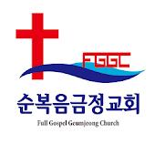 순복음금정교회 (FGGC) 1.2