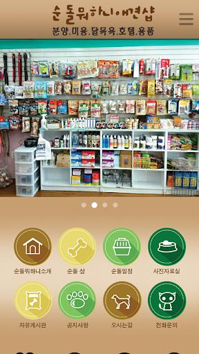 玩免費生活APP|下載순돌애견샵, 순돌뭐하니, 분양애견샵, 대구애견샵 app不用錢|硬是要APP