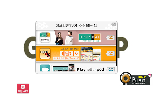 에브리온TV - screenshot thumbnail