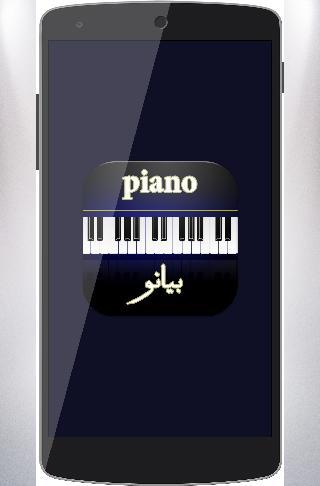 بيانو Piano