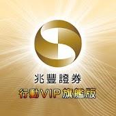 兆豐證券-行動VIP HD