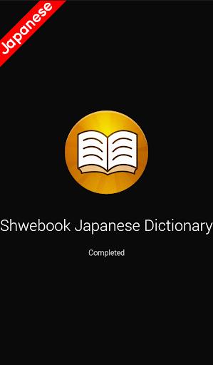 Shwebook Japanese Dictionary