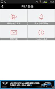 玩娛樂App|Pila電影預告免費|APP試玩