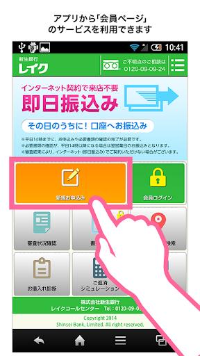 新生銀行カードローン レイク 公式アプリ「新生銀行 L」