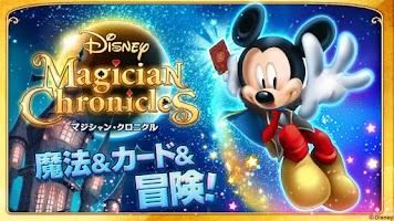 Screenshot of ディズニー マジシャン・クロニクル