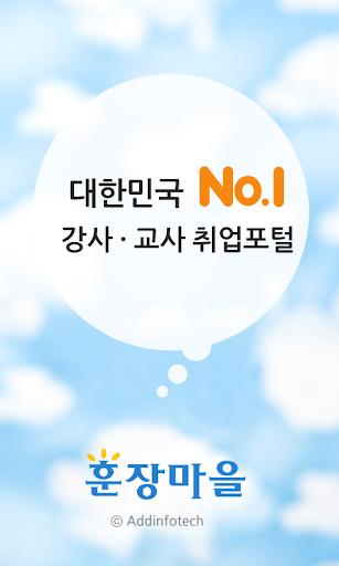 훈장마을 강사취업-학원강사 교사 구인구직