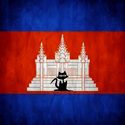 卡學高棉柬埔寨 旅遊 App LOGO-硬是要APP