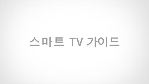 스마트 TV 가이드 for SmartTV