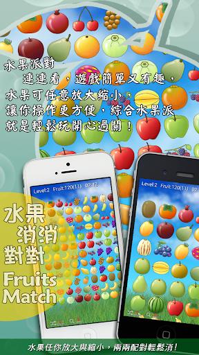 水果消消对对 多种水果的连连看配对游戏