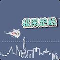 極限跑酷 logo