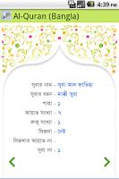 Screenshot of Al-Quran (Bangla)