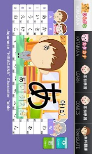 LEARN JAPANESE LANGUAGE - screenshot thumbnail