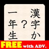 KANJI-ka?1(Free) byNSDev