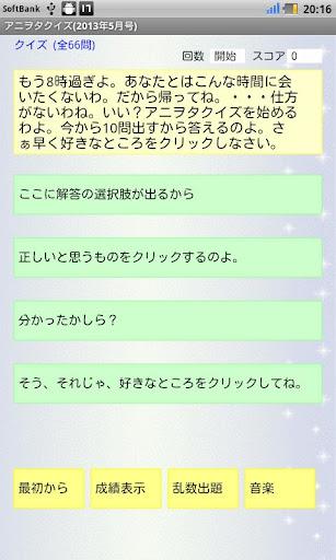 アニヲタクイズ 2013年5月号vol.1