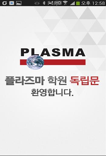 플라즈마 독립문